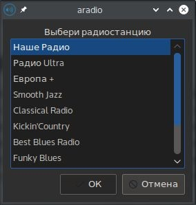 Учебники (How-To & F.A.Q): Radio для KDE