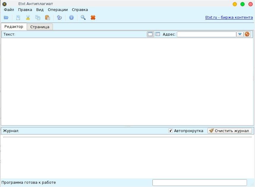 Учебники (How-To & F.A.Q): Использование Etxt в Manjaro Linux x64