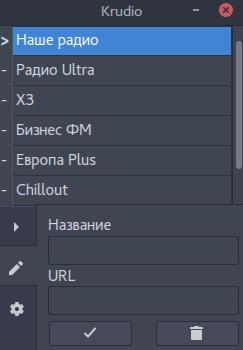 Софт: Manjaro KDE Edition: Новое Лёгкое радио от нашего соратника по Manjaro - Krudio
