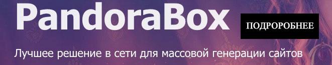 Рекомендации: PandoraBox - лучшее решение для массовой генерации сайтов