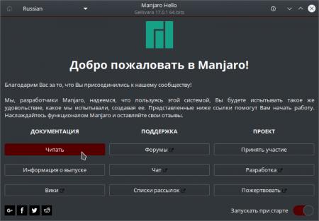 Оформление  и Скриншоты: Manjaro Hello
