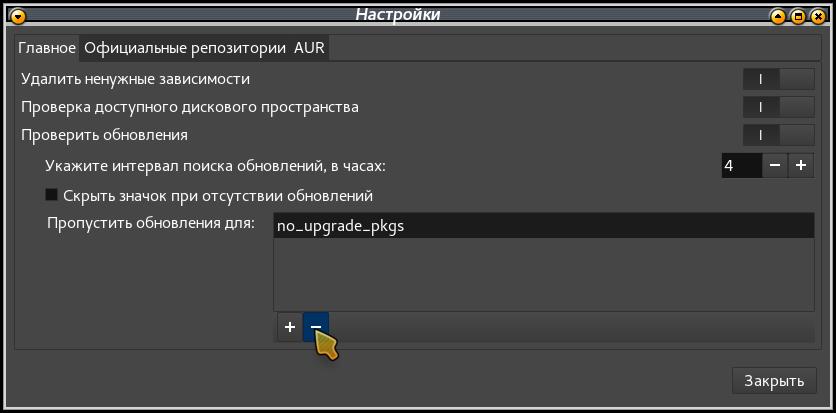 Управление пакетами: Pamac downgrade