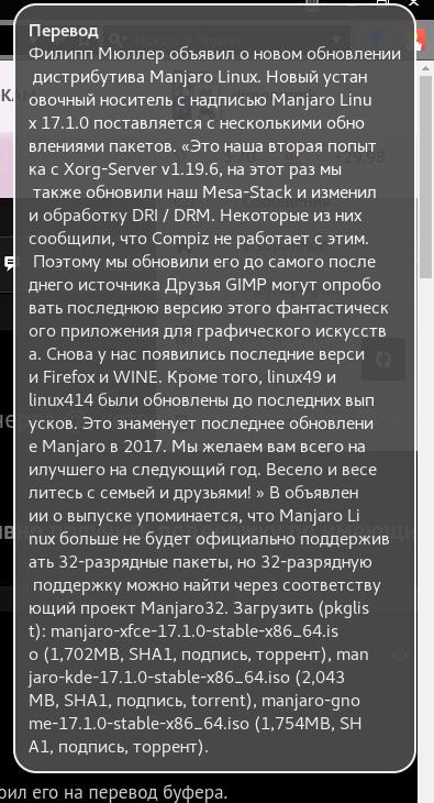 Флуд: notify-send & sed
