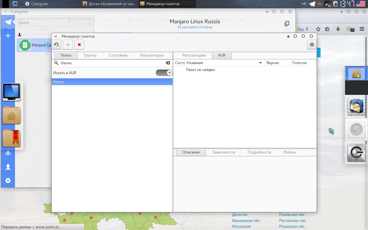 Управление пакетами: Pamac не отображает результат поиска по AUR