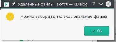 Manjaro KDE Edition: Manjaro KDE браузеры не открывают вложения в почте по сети
