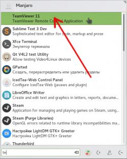 Manjaro XFCE Edition: Как удалить ярлык приложения из меню пуск ???