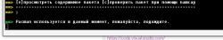Manjaro XFCE Edition: Не работает менеджер пакетов