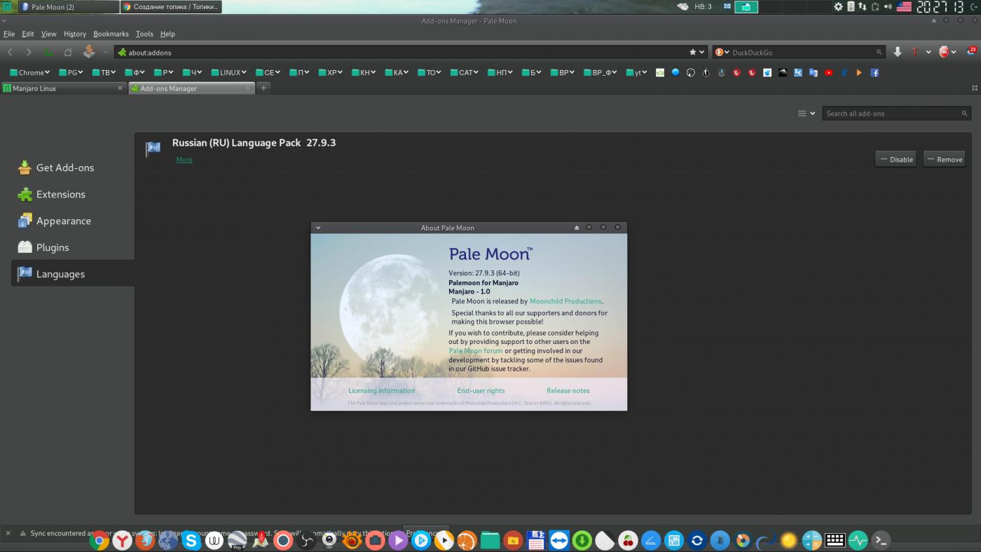 Manjaro XFCE Edition: Русификация браузера Pale Moon