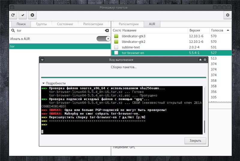 Manjaro KDE Edition: Не могу установить Тор