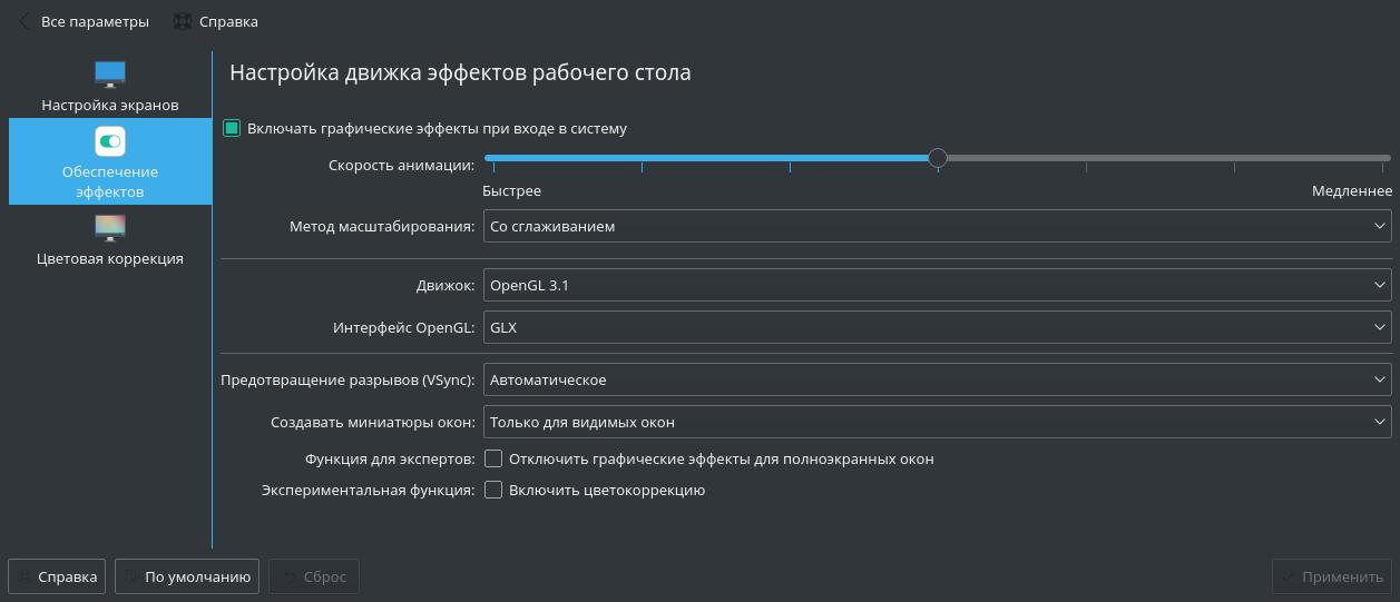 Manjaro KDE Edition: Убираем тиринг в Firefox и других