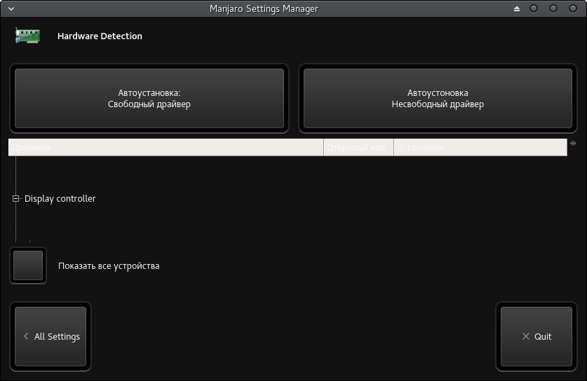 Manjaro XFCE Edition: Вылетает Manjaro Setting Manager при скроле вниз