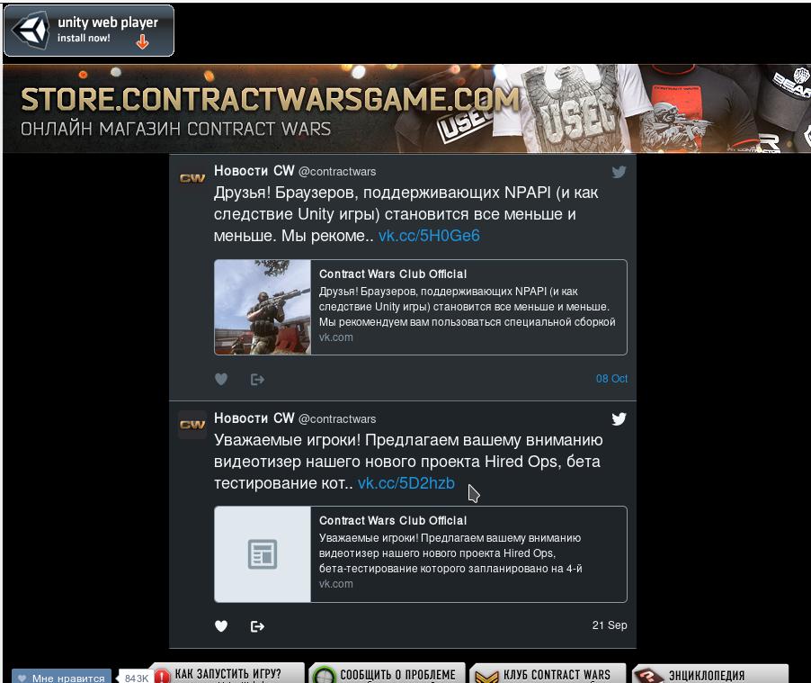 Уголок новичка: unity3d web player не установлен