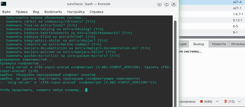 Уголок новичка: Ошибки обновления 16.10.3 до 17.0.1 KDE Edition