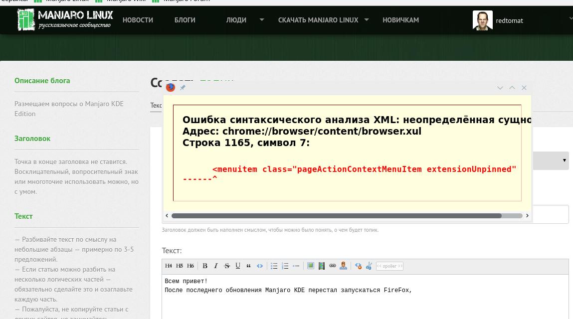 Manjaro KDE Edition: Ошибка FireFox