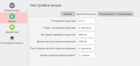 Manjaro KDE Edition: Медленный скролинг мышью