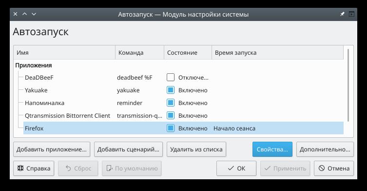 Manjaro KDE Edition: Отложенный запуск