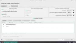 Manjaro KDE Edition: Раскладка клавиатуры по умолчанию (при загрузке)