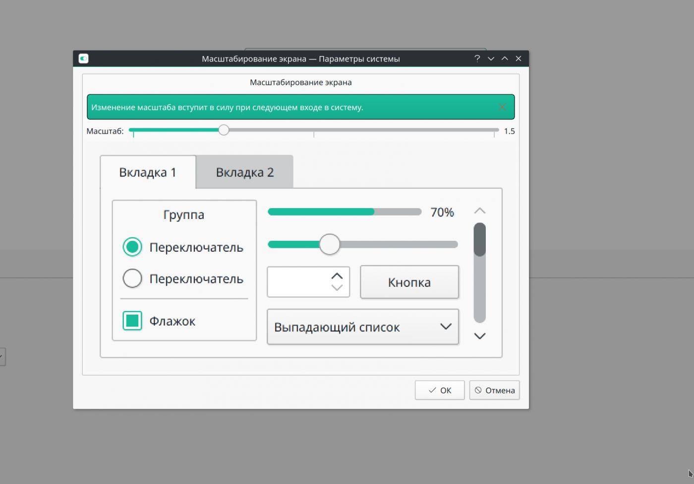 Manjaro KDE Edition: Проблема с hi-res display