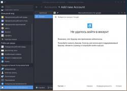 Manjaro KDE Edition: Не удалось войти в аккаунт Google в Kde Online Accounts