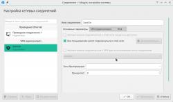 Manjaro KDE Edition: Настройка сети