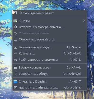 Manjaro KDE Edition: как отключить выбор пункта контекстного меню при отпускании ПКМ в KDE(?)
