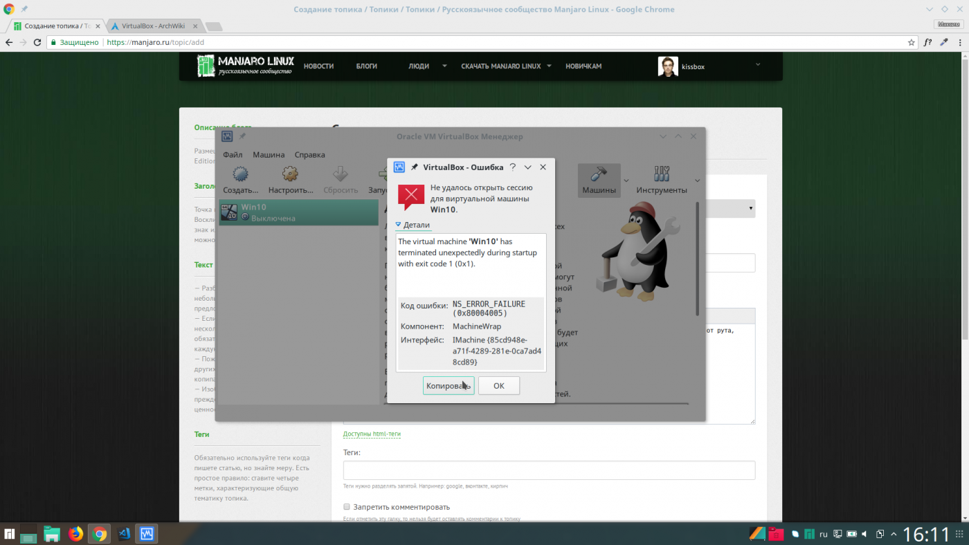 Manjaro KDE Edition: Ошибка virtualbox