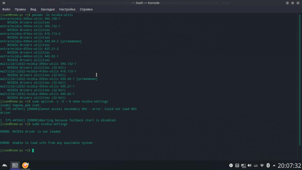 Manjaro KDE Edition: Не запускается Nvidia X Config Settings
