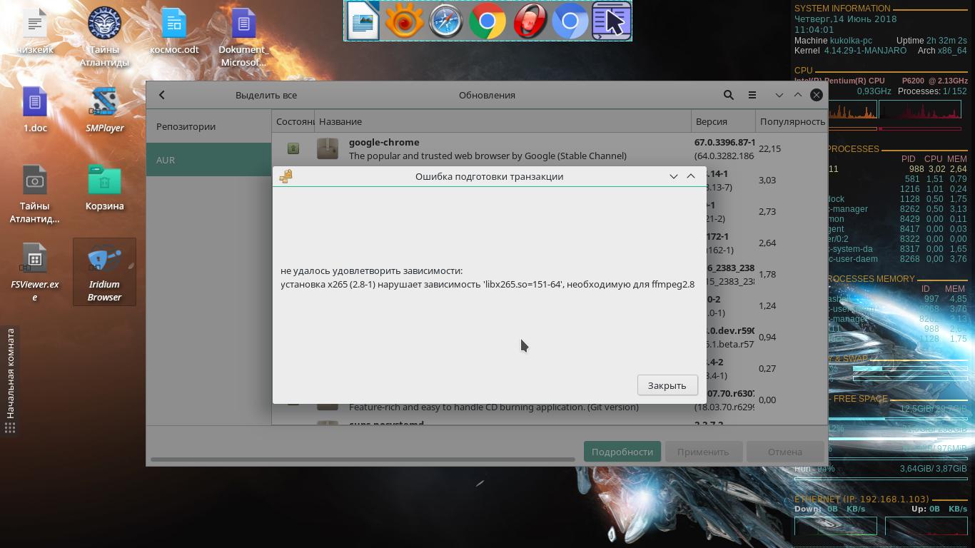 Manjaro KDE Edition: не обновится