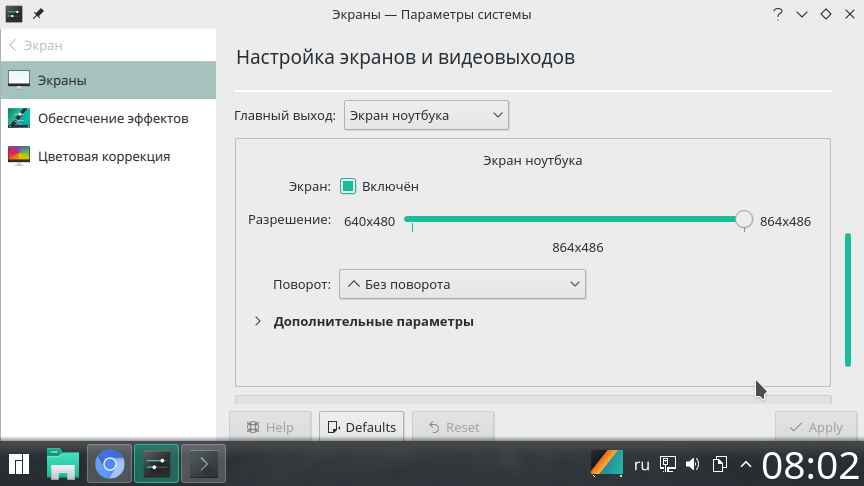 Manjaro KDE Edition: Слетело разрешение