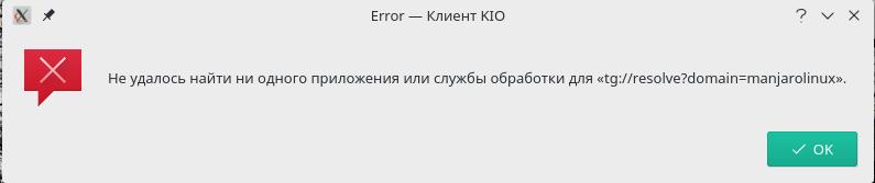 Manjaro KDE Edition: Ссылка tg:// не открывает телеграм.