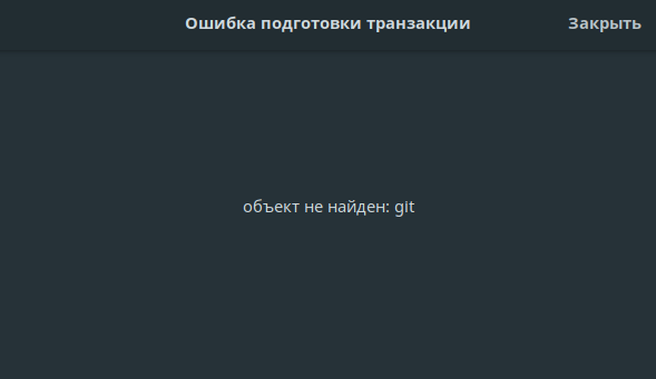 Manjaro Other: Ошибка при скачивании пакета из AUR.