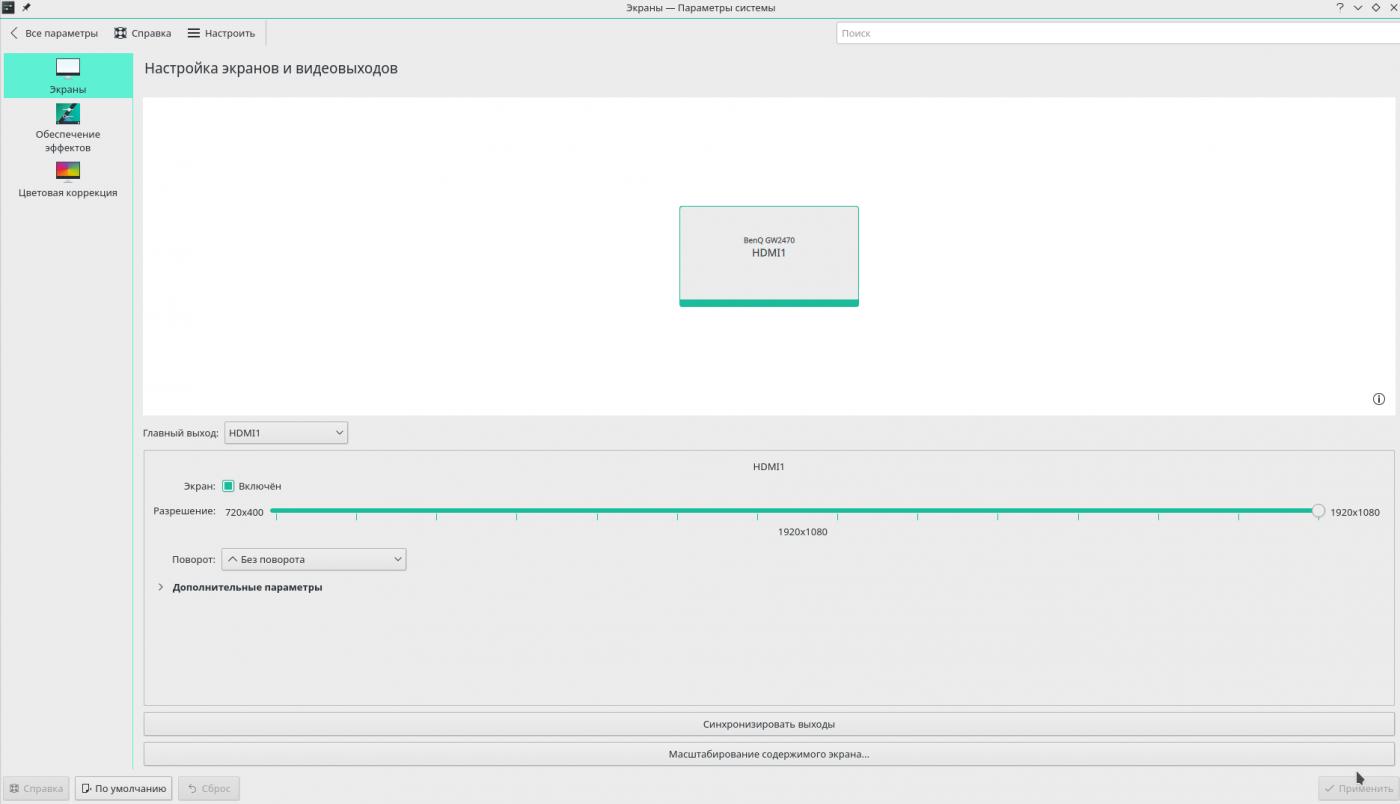 Manjaro KDE Edition: Два монитора