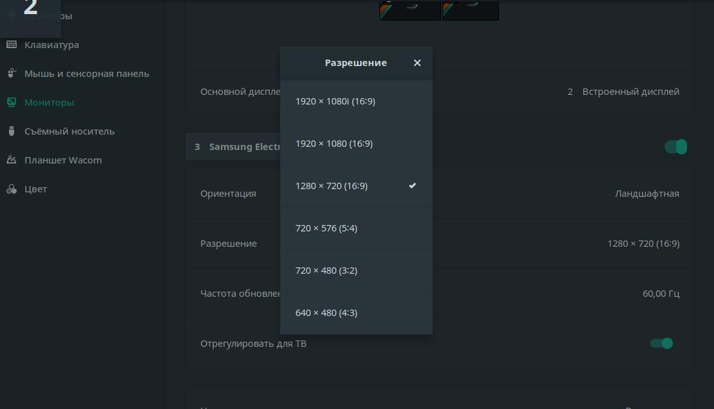 Ядро & Оборудование: Manjaro Other: Уголок новичка: Дублирование экрана ноутбука по HDMI на телевизор