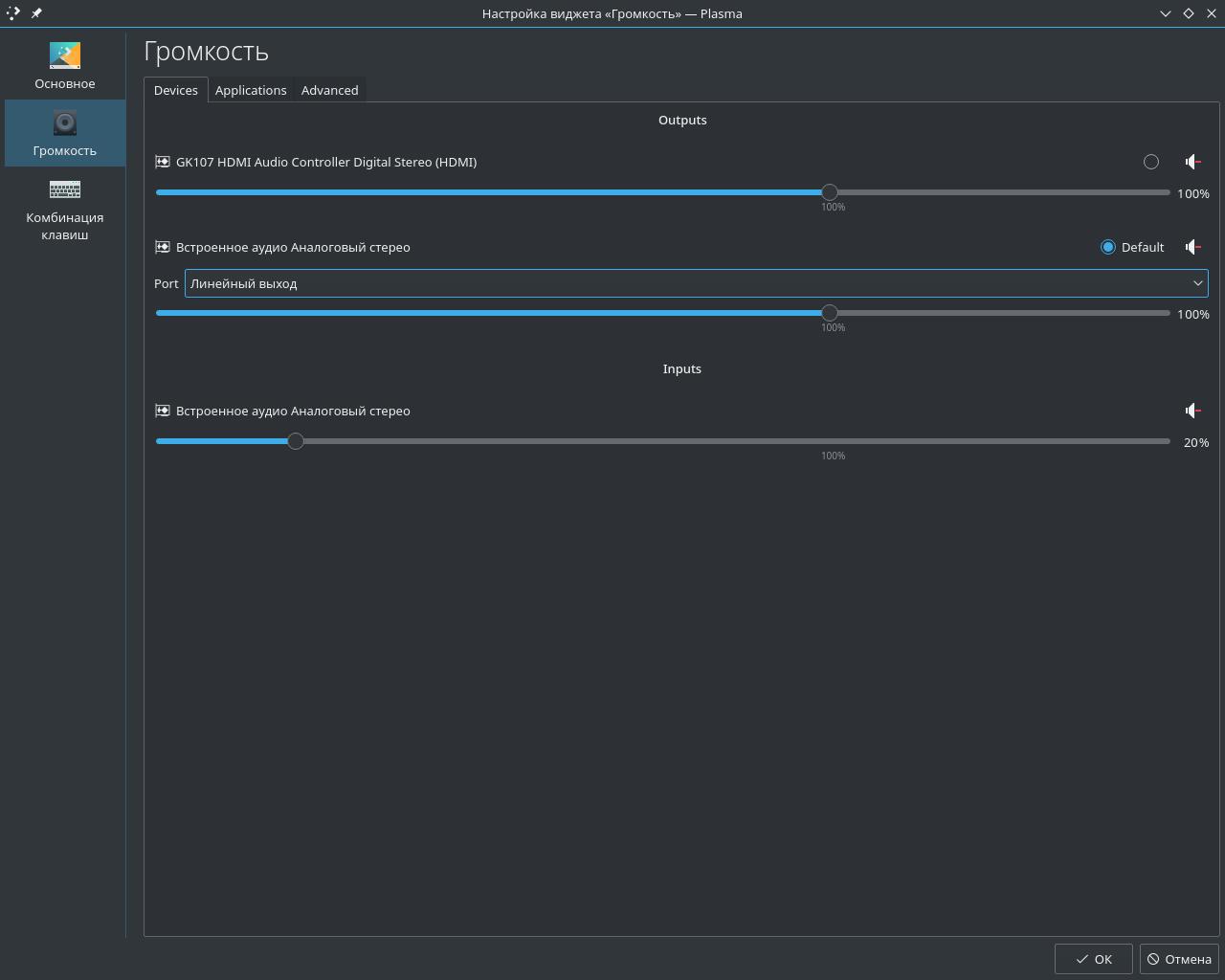 Manjaro KDE Edition: Проблема со звуком в KDE