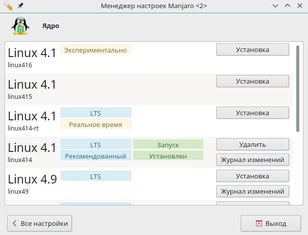 Manjaro KDE Edition: Выбор ядра