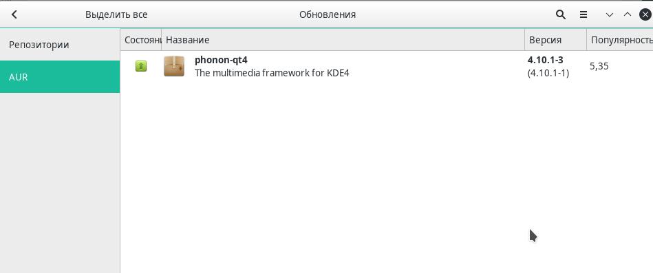 Управление пакетами: Manjaro KDE Edition: Ошибка обновления