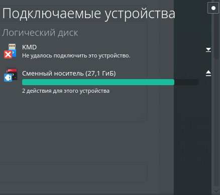 Manjaro KDE Edition: Не удалось подключить это устройство