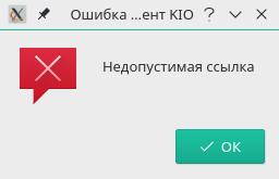 Manjaro KDE Edition: Не подключается флешка с помощью виджета