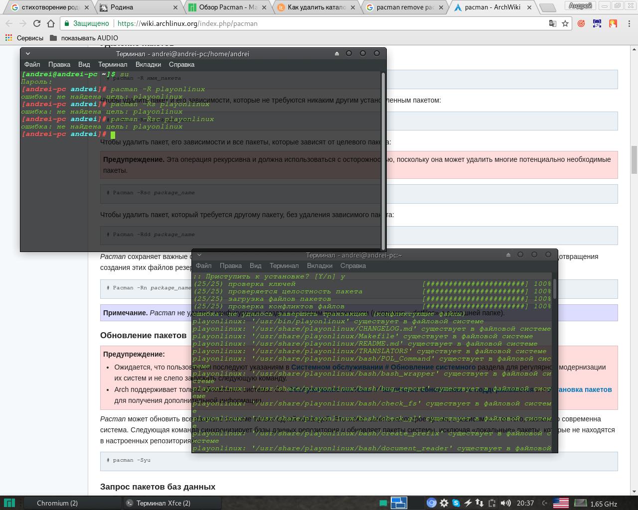 Manjaro KDE Edition: ребята я  своими кривыми руками не правильно установил прогу и теперь не могу её переустановить