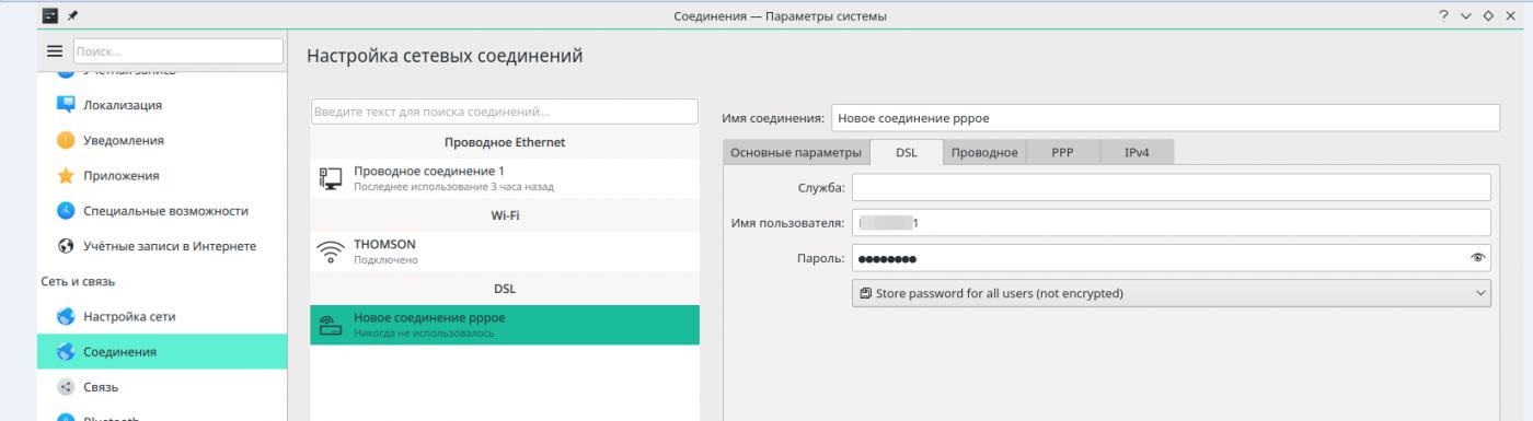 Уголок новичка: Как настроить интернет-подключение PPPoE (DSL) Manjaro KDE