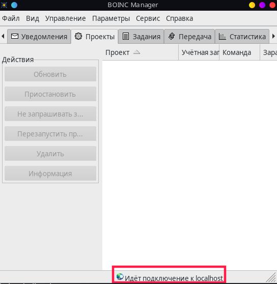 Софт: Ошибка подключения Boinc