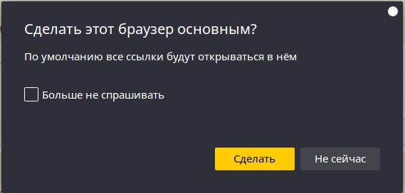 Софт: При каждом запуске Яндекс.Браузера  появляется сообщение Сделать браузер основным