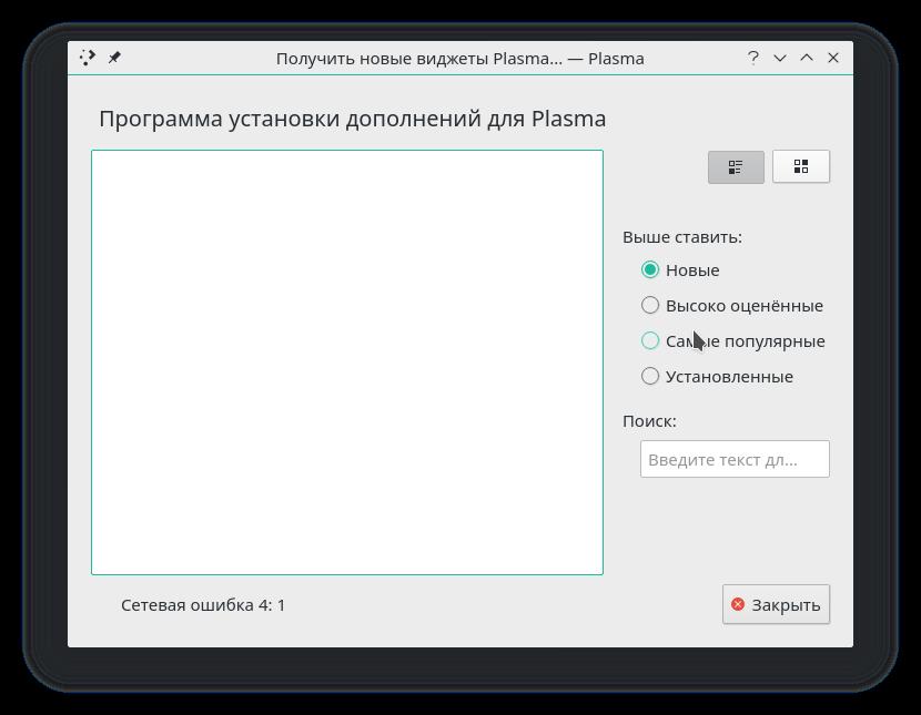 Manjaro KDE Edition: Программа установки дополнений для Plasma не работает