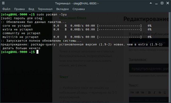 Manjaro XFCE Edition: предупреждение: package-query: установленная версия (1.9-2) новее, чем в extra (1.9-1)