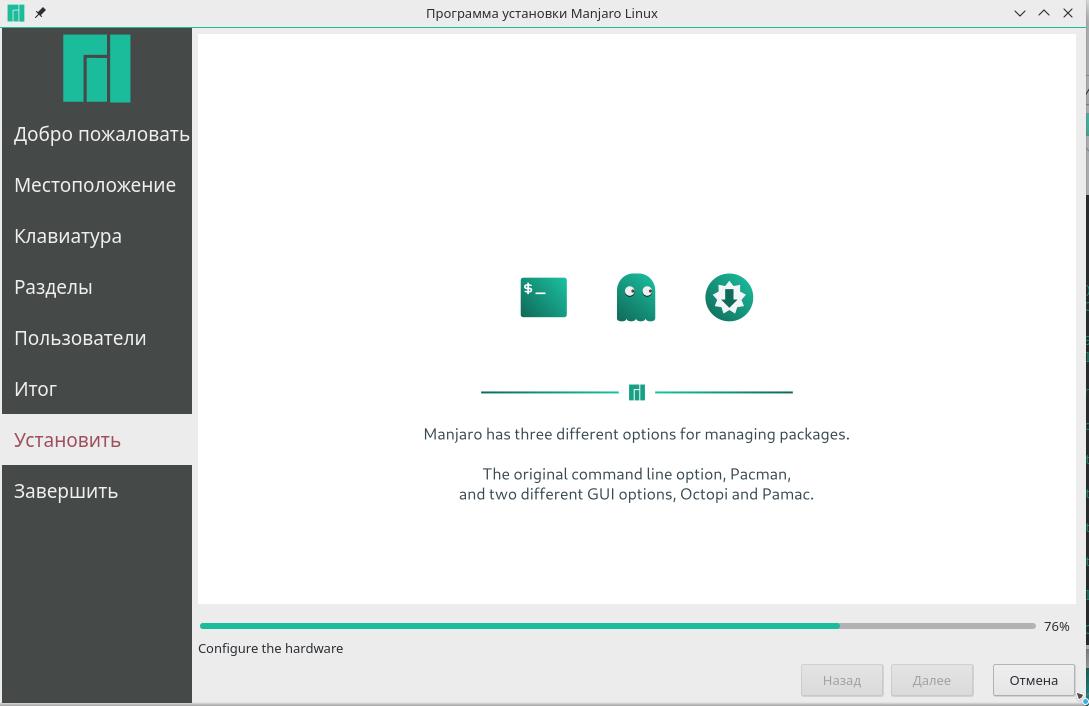 Manjaro Other: установка застряла на configure the hardware