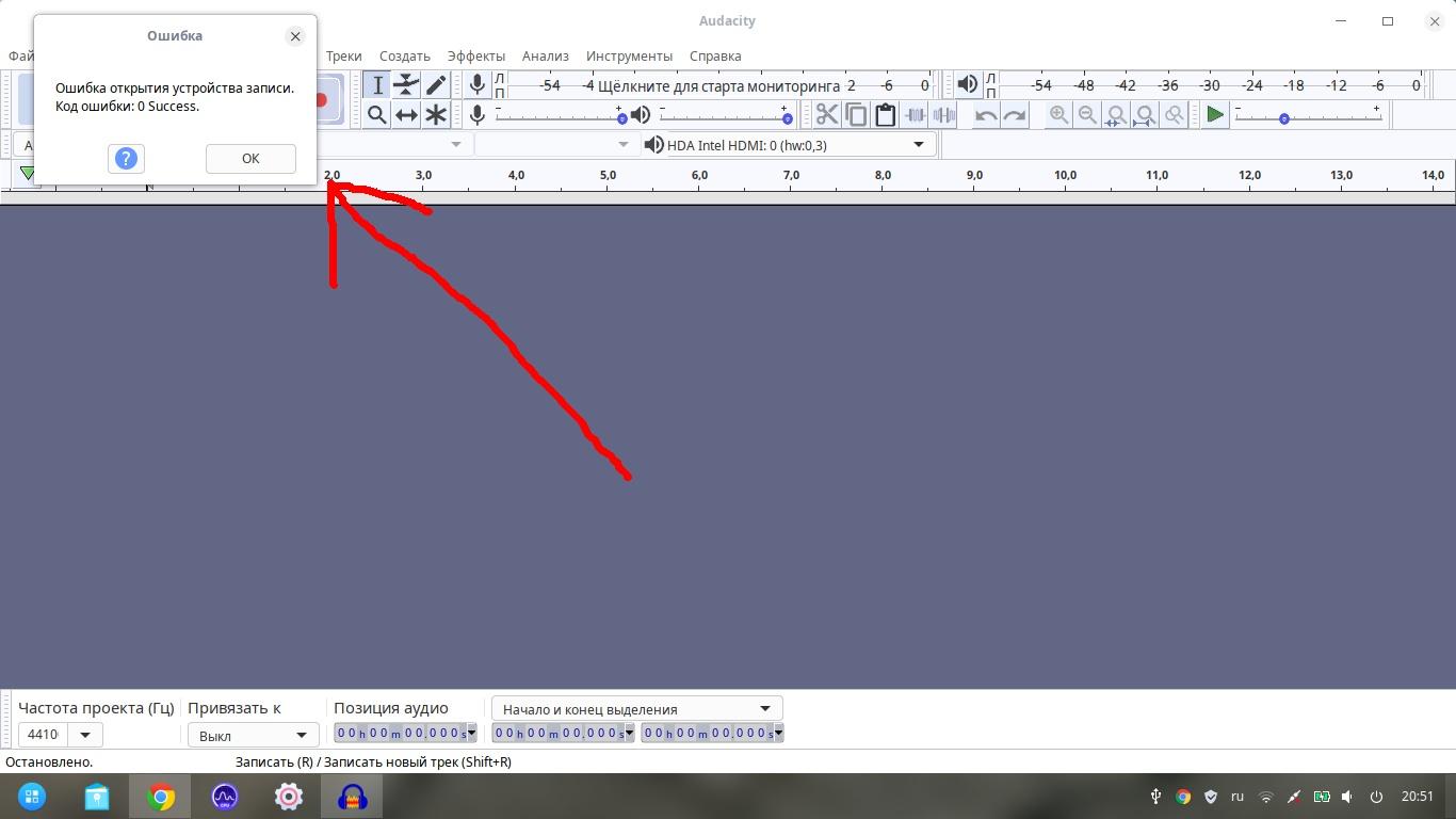 Manjaro Other: Ошибка при открытии и попытки записи в аудиоредакторах (Manjaro Deepin 18)
