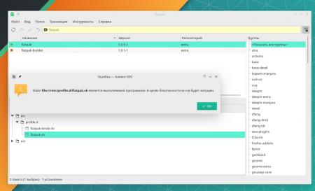 Manjaro KDE Edition: Проблемы с запуском программ установленных с octopi и консоли.