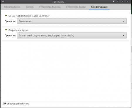 Manjaro XFCE Edition: Модуль PulseAudio - после обновления стал не доступен профиль встроенного аудио