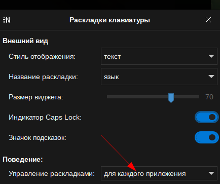 Уголок новичка: xfce в каком файле хранятся настройки переключателя раскладки клавиатуры