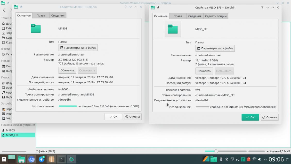 Уголок новичка: Проблемы с флешкой после установки Manjaro KDE